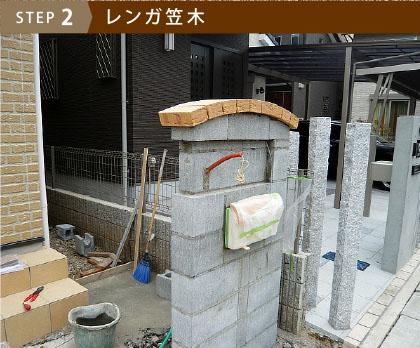 step2レンガ笠木